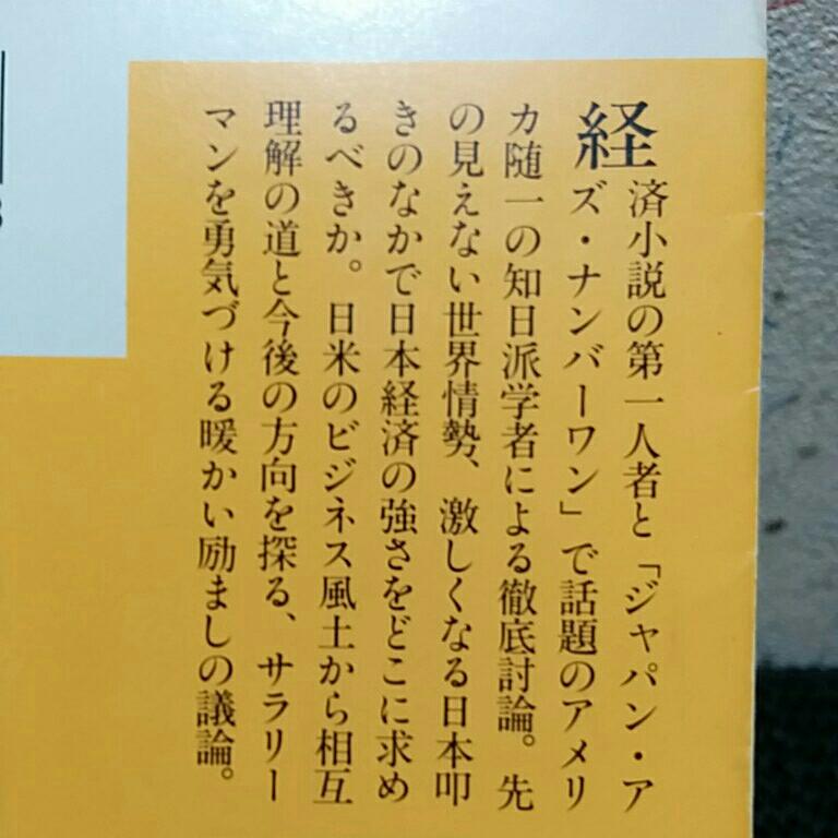 日米互いに何を学ぶか 城山三郎_画像3