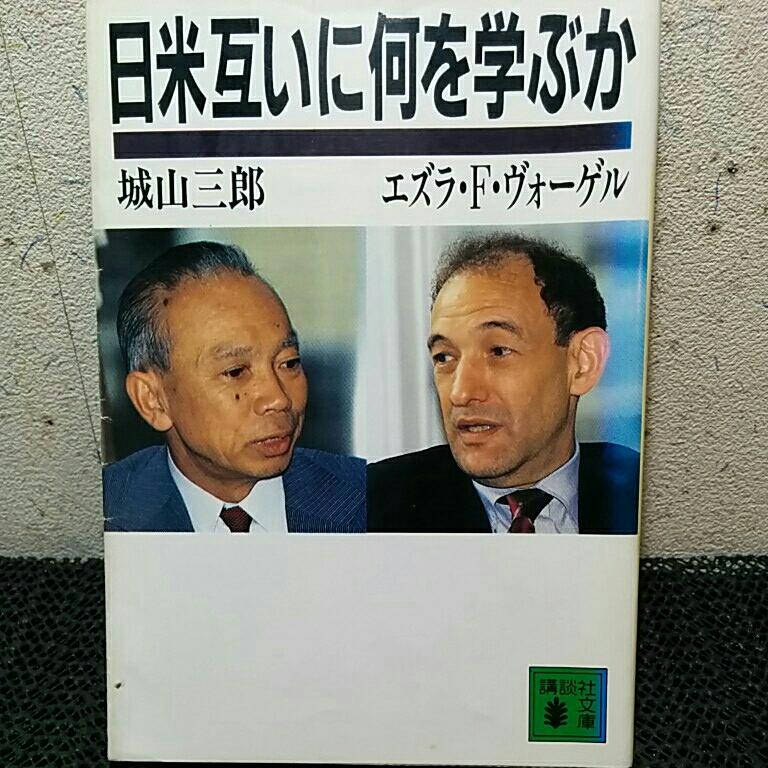日米互いに何を学ぶか 城山三郎_画像1