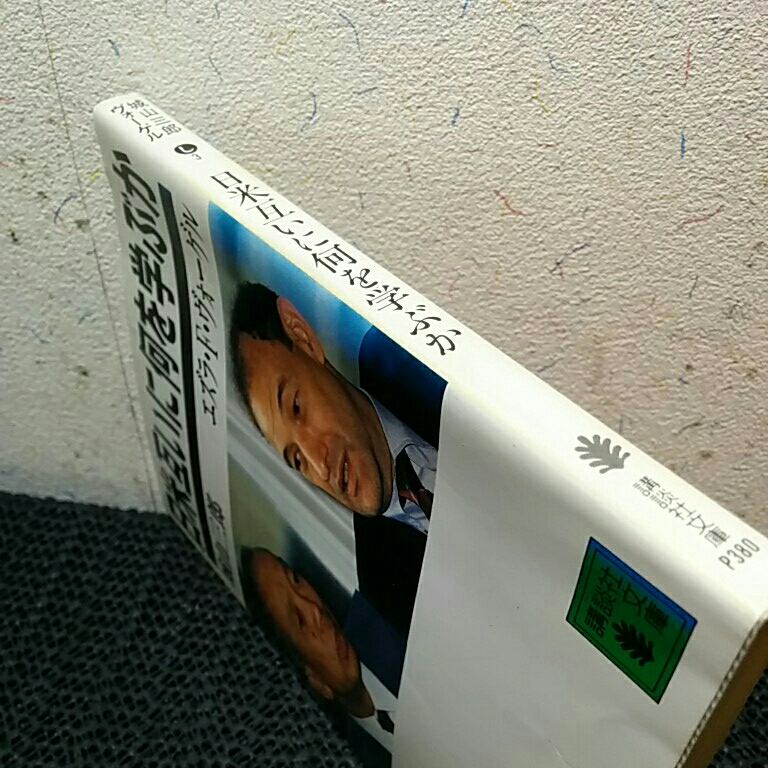 日米互いに何を学ぶか 城山三郎_画像2