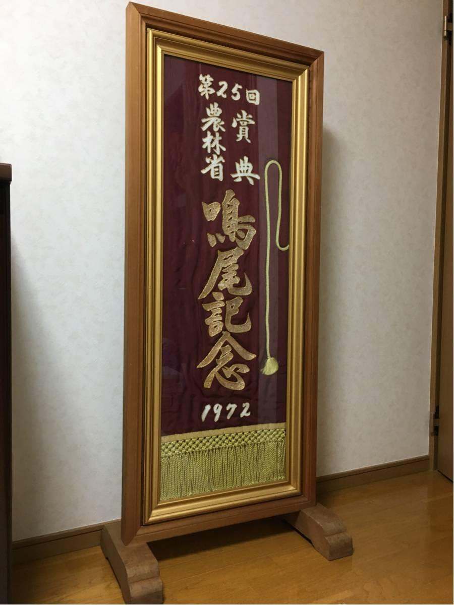 【1円スタート】鳴尾記念 優勝レイ JRA 阪神競馬場 競馬 アンティーク 非売品