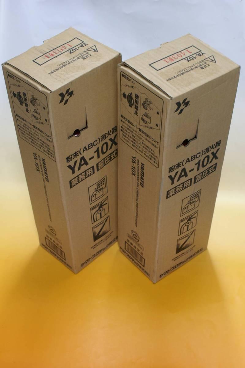 未使用品 消火器 YAMATO YP-10X  使用期限2024年 リサイクルシールあり 2本セット