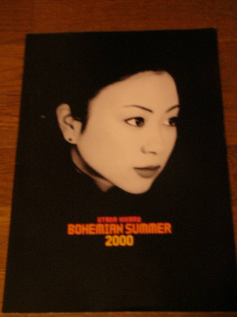 貴重 中古 宇多田ヒカル BOHEMIAN SUMMER 2000年 TOUR Circuit Live パンフレット ボヘミアン サマー ツアー ライブ コンサート グッズ