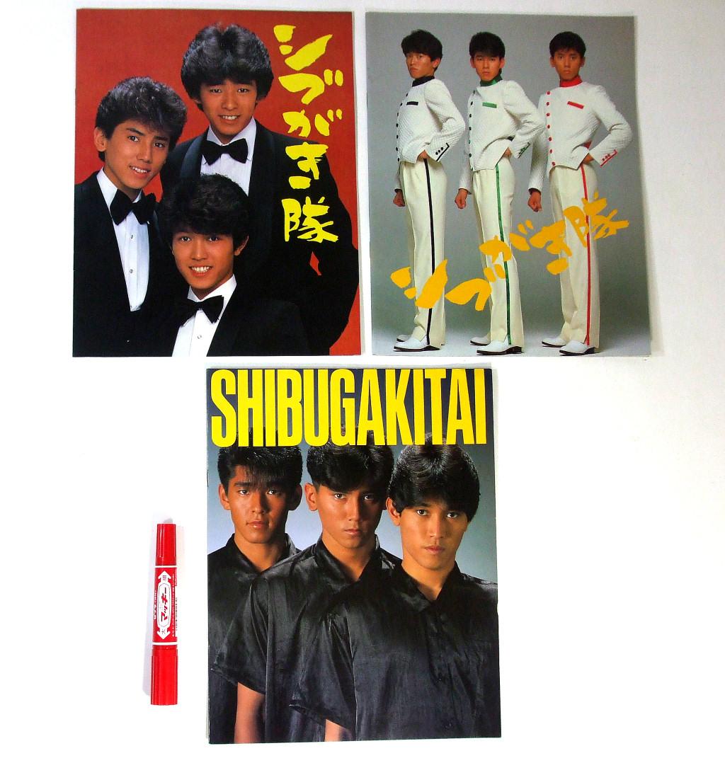 シブがき隊 コンサート パンフレット 3種 本木雅弘、薬丸裕英、布川敏和 グッズの画像