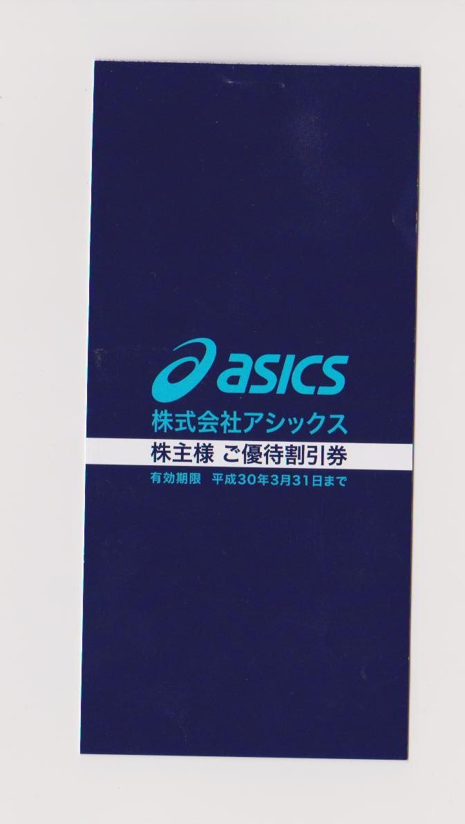 【最新】アシックス asics 株主優待券 20%OFF 10枚綴り有効期限2018年3月31日まで