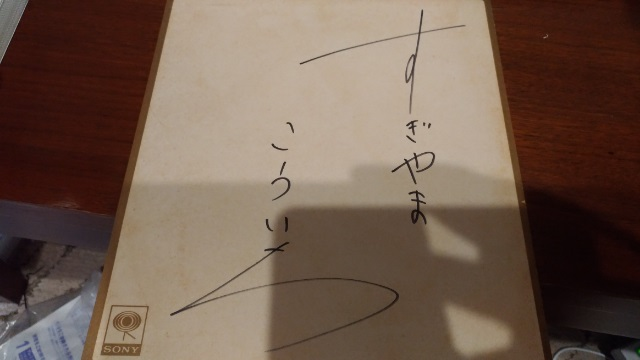 ★ドラクエ★すぎやまこういち氏サイン色紙