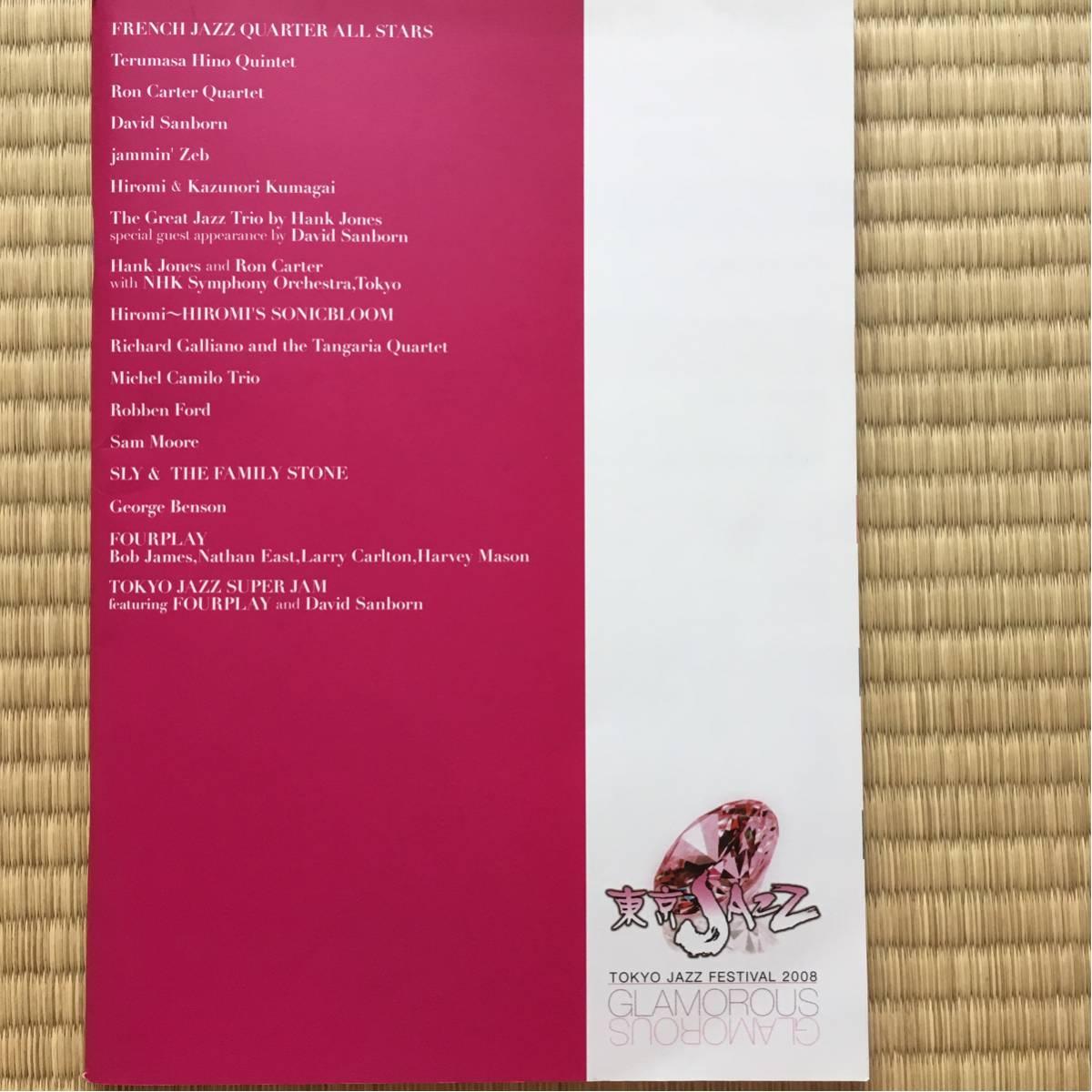 【パンフレット】東京JAZZ 2008 公式ガイドブック