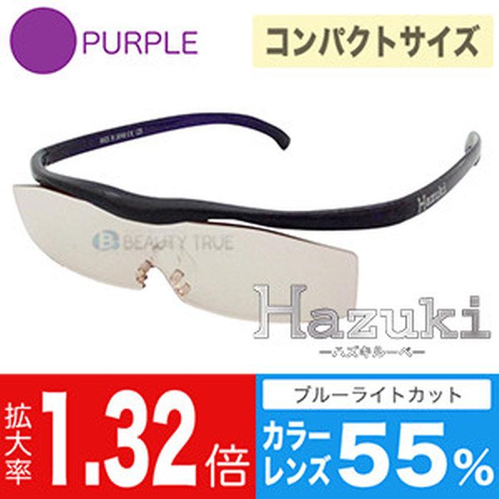 【送料無料】【最新モデル】ハズキルーペ・スマート ・紫ラメ・1.32倍・カラーレンズ・HAZUKI ・拡大鏡・老眼鏡・ サンプル新品未使用