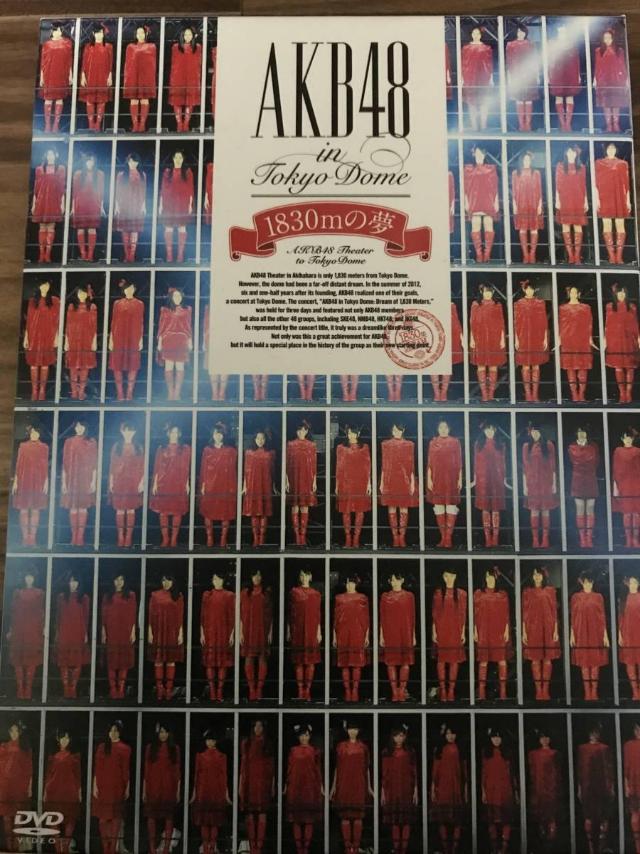 AKB48 1830mの夢in東京ドーム 7枚組DVD BOX フォトブック、生写真5枚、トレーディングカード付き ライブ・総選挙グッズの画像