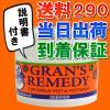 【大人気!】グランズレメディ オレンジフローラル 50g 1