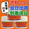 【大人気!】グランズレメディ オレンジフローラル 50g 3