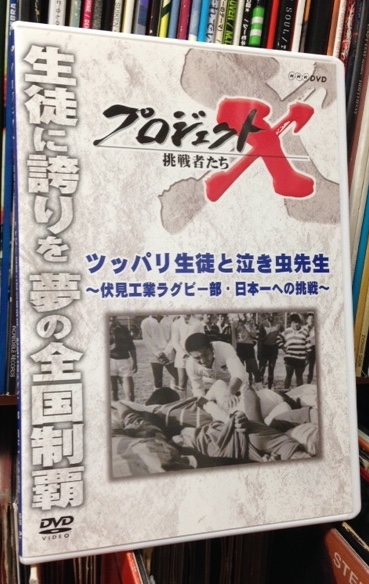 プロジェクトX ツッパリ生徒と泣き虫先生 ~伏見工業ラグビー部・日本一への挑戦~ グッズの画像