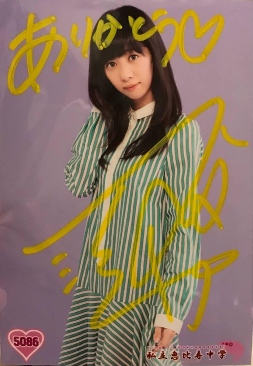 ☆即決☆ 私立恵比寿中学 サイン 生写真 真山りか 5086 ライブグッズの画像