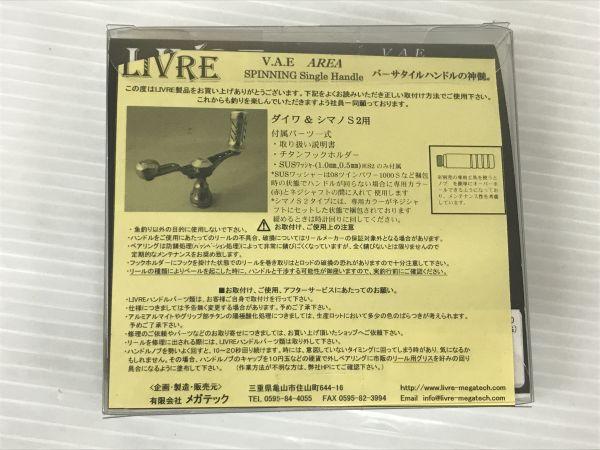 127 LIVRE(リブレ) リール Type7 SハンドルV.A.E エリア ピッチ40㎜シマノS2用 (ガンメタP+ゴールドG) M644_画像3