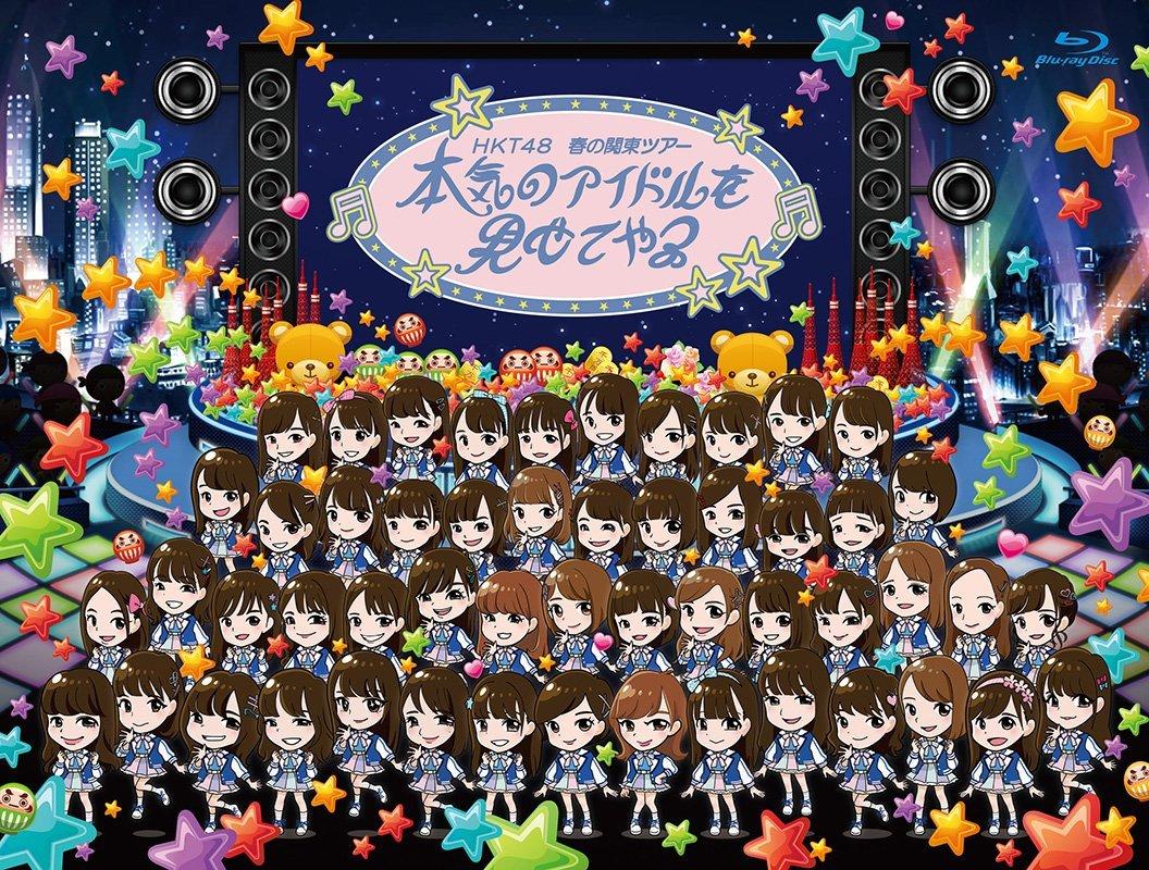 HKT48春の関東ツアー2017 ~本気のアイドルを見せてやる~(Blu-ray Disc4枚組) 送料無料 ライブグッズの画像