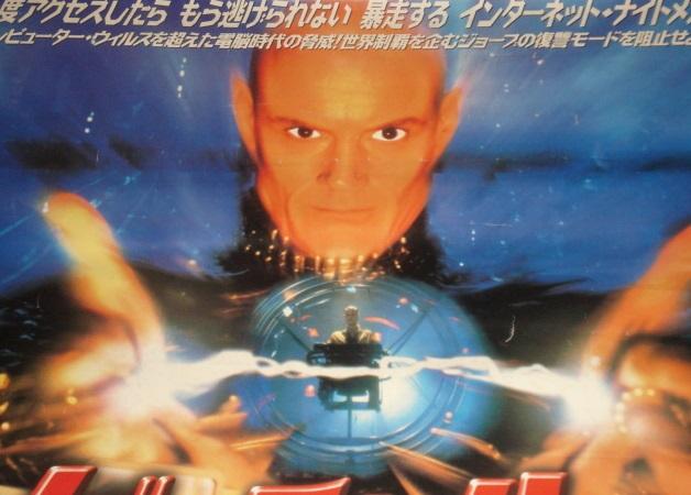■≪バーチャルウォーズ2(映N倫m:8284)≫1996年配布:B1版・映画作品の宣伝・大型ポスター1枚(使用済み)_画像2