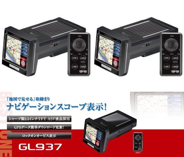 送料無料☆新品未開封☆GL937☆mini SDカード付属・GPSデーター更新無料☆地図で見せる取締りGPSレーダー☆