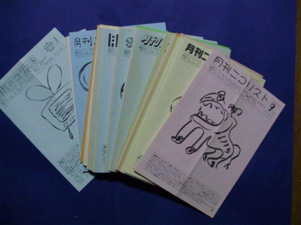 月刊ニコリスト 2000年9月号(NO.203)‐2005年6月号(NO.206)内57冊1括