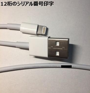 21su21 送料安 Apple 純正 ライトニング ケーブル 2メートル iPhone ipad lightning 2m 新品未開封_画像3