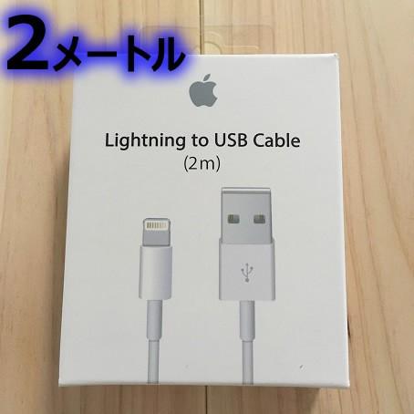 21su21 送料安 Apple 純正 ライトニング ケーブル 2メートル iPhone ipad lightning 2m 新品未開封