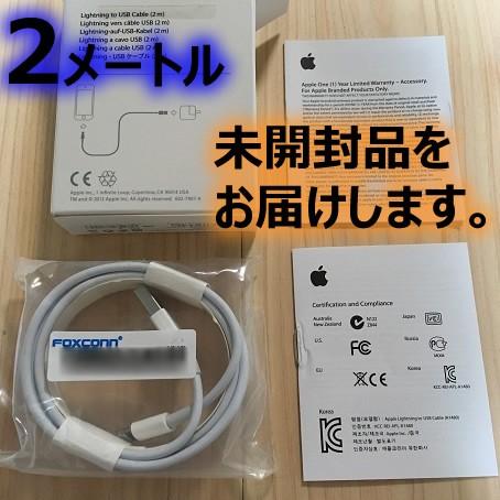 21su21 送料安 Apple 純正 ライトニング ケーブル 2メートル iPhone ipad lightning 2m 新品未開封_画像2