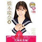 橋本環奈本 (海王社ムック) (ムック) DVD付き 絶賛貴重! ライブグッズの画像