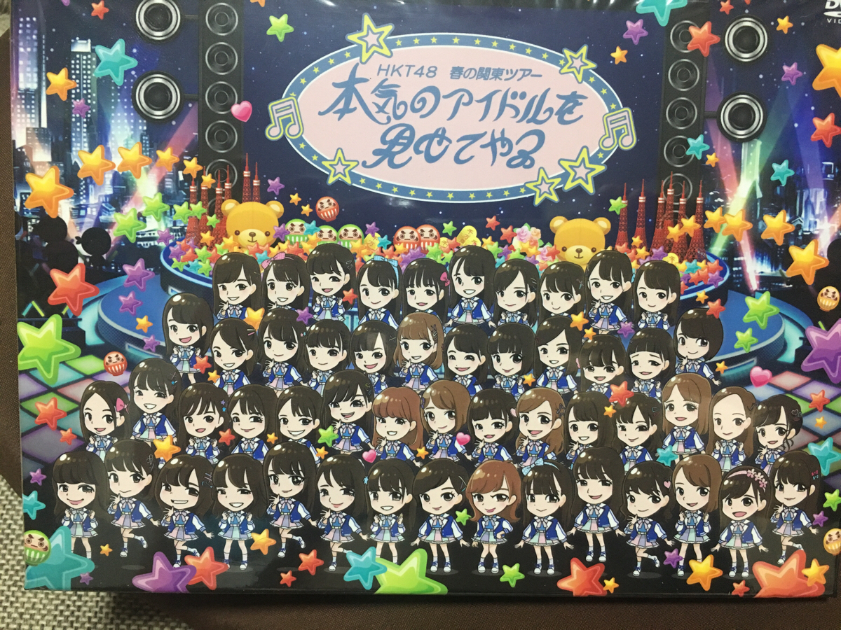 【DVD】HKT48 春の関東ツアー 本気のアイドルを見せてやる【送料込】 ライブグッズの画像