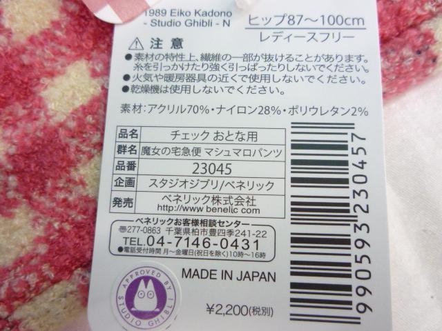 魔女の宅急便 レディース マシュマロパンツ 日本製 ジブリ■558_画像3