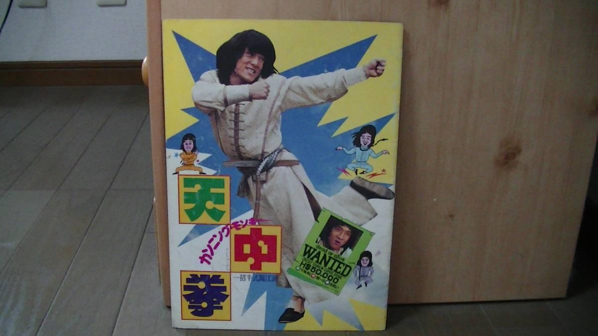 ジャッキーチェン映画カタログ カンニングモンキー天中拳 グッズの画像