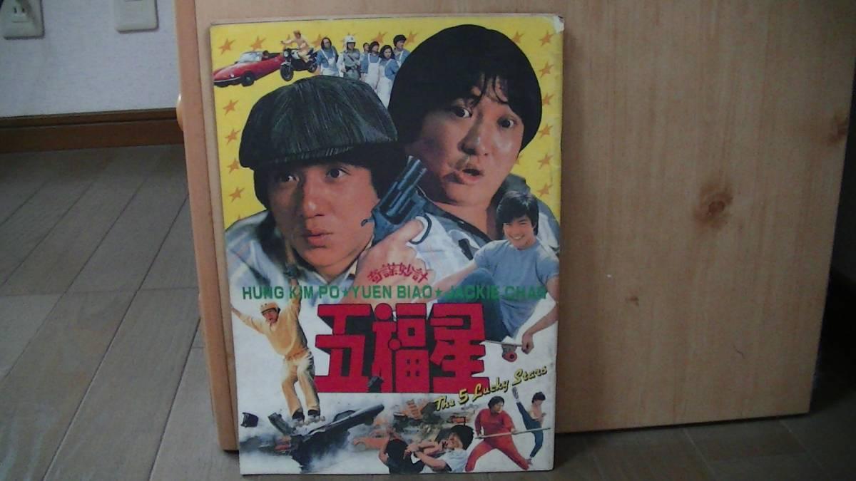 五福星 ジャッキーチェン 映画 パンフレット グッズの画像