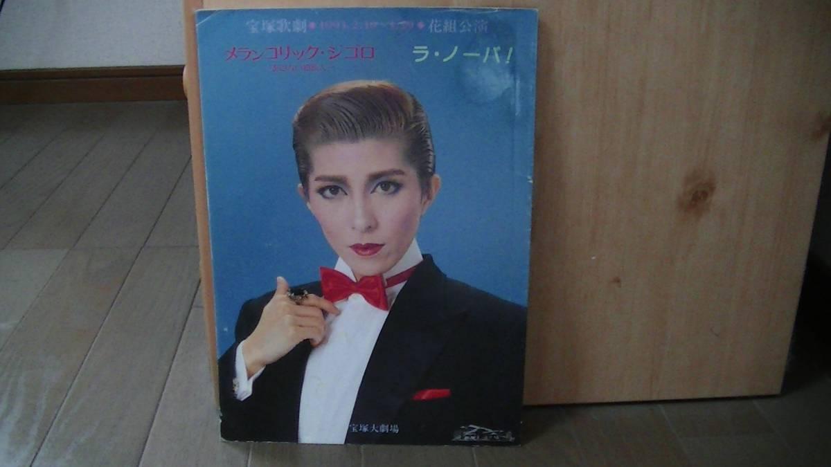 宝塚歌劇 1993.2.19~3.29 花組公演 メランコリックジゴロ ラノーバ! パンフレット