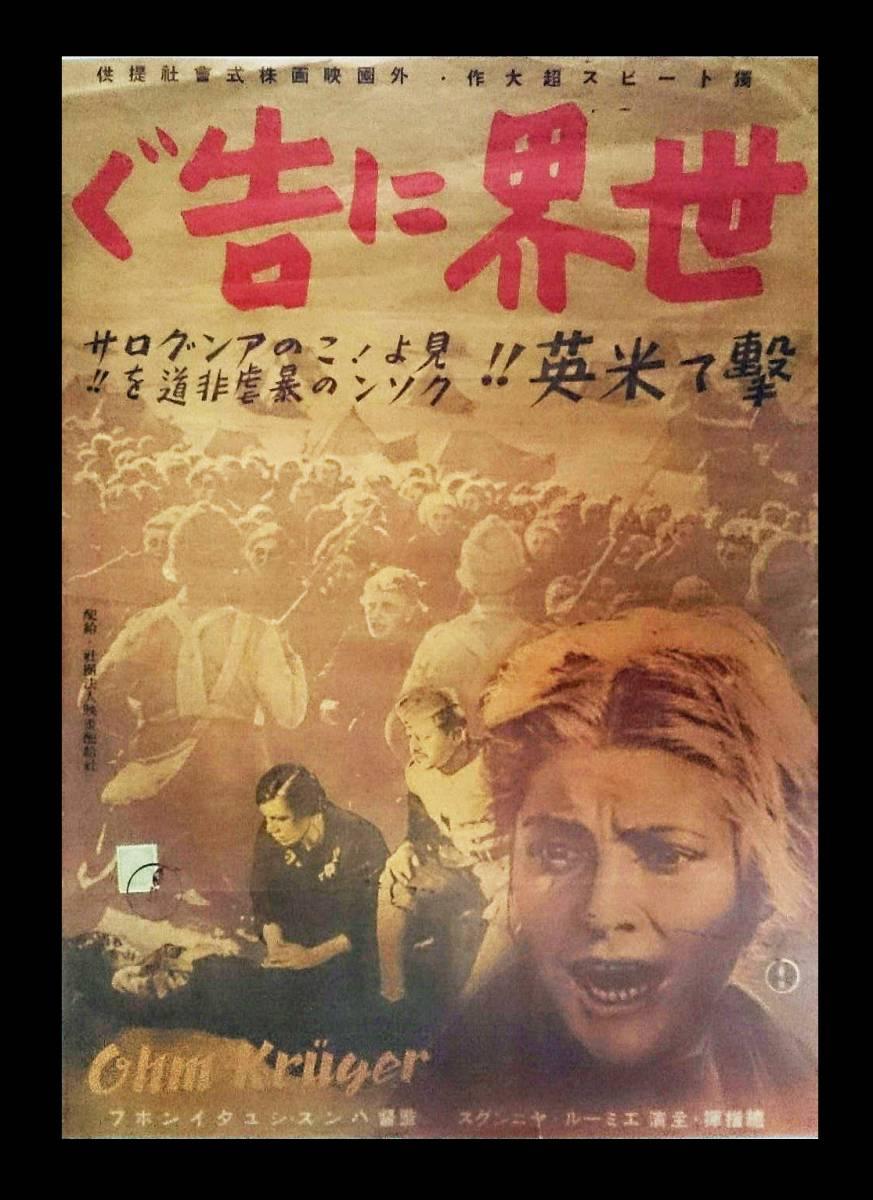 ◆「世界に告ぐ」ハンズ・シュタインホフ◆1943年日本初公開時ポスター◆希少品