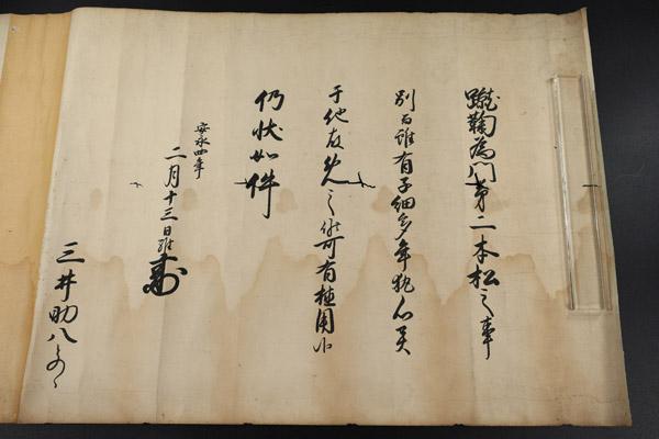 江戸期の情報