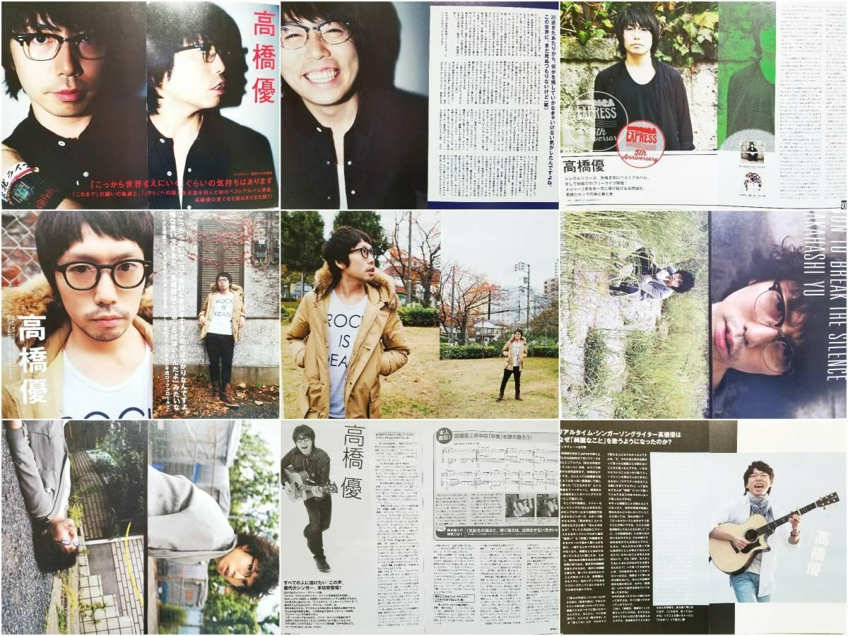 高橋優 切り抜き 74ページ ライブグッズの画像