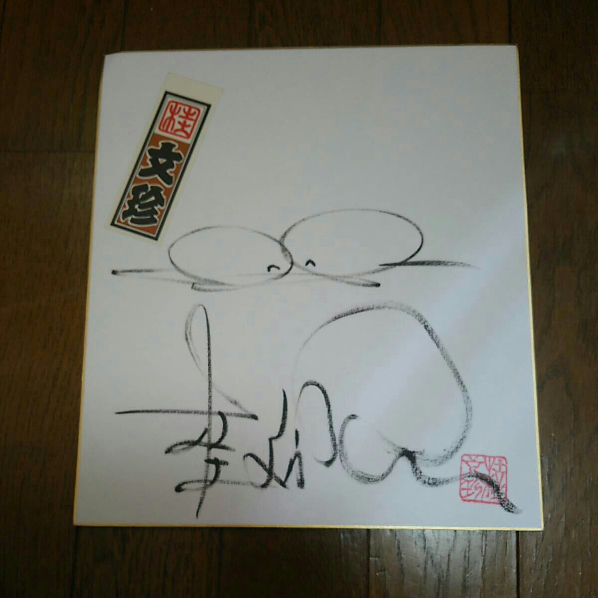 桂文珍 サイン 色紙