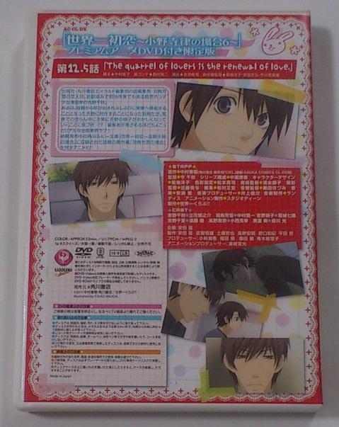 世界一初恋 小野寺律の場合 DVD OVA Vol.12.5 羽鳥芳雪の場合 / 中村悠一 立花慎之介_画像2