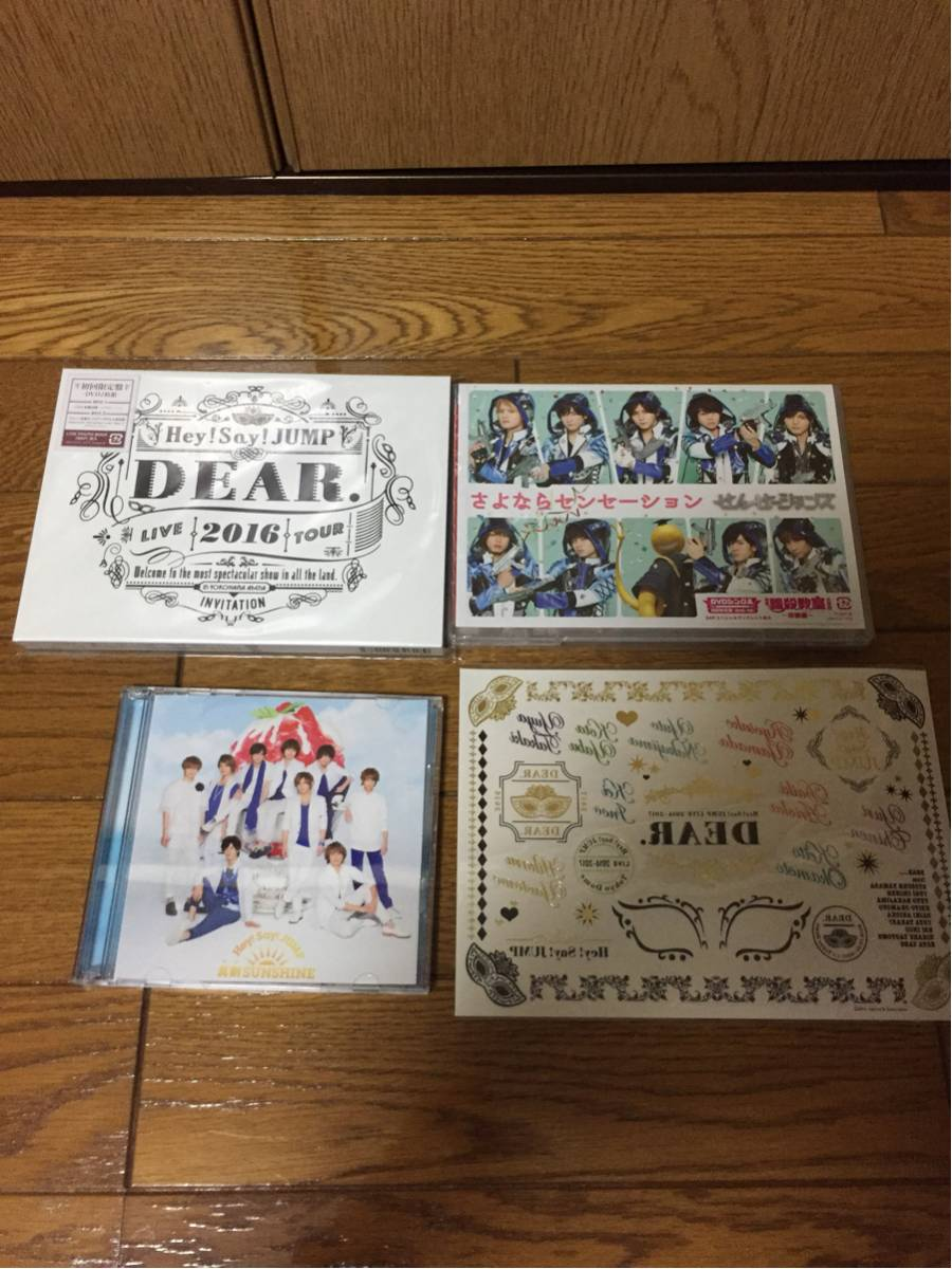 Hey! Say! JUMP DVD DEAR 初回限定盤、CD、ボディシール