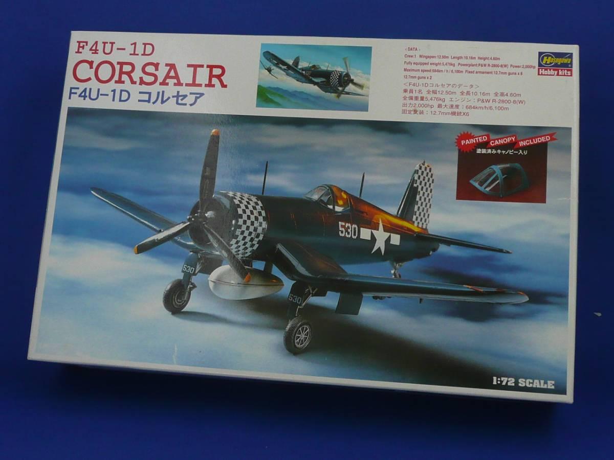 1/72 ハセガワ F4U-1D コルセア 塗装済みキャノピー入り