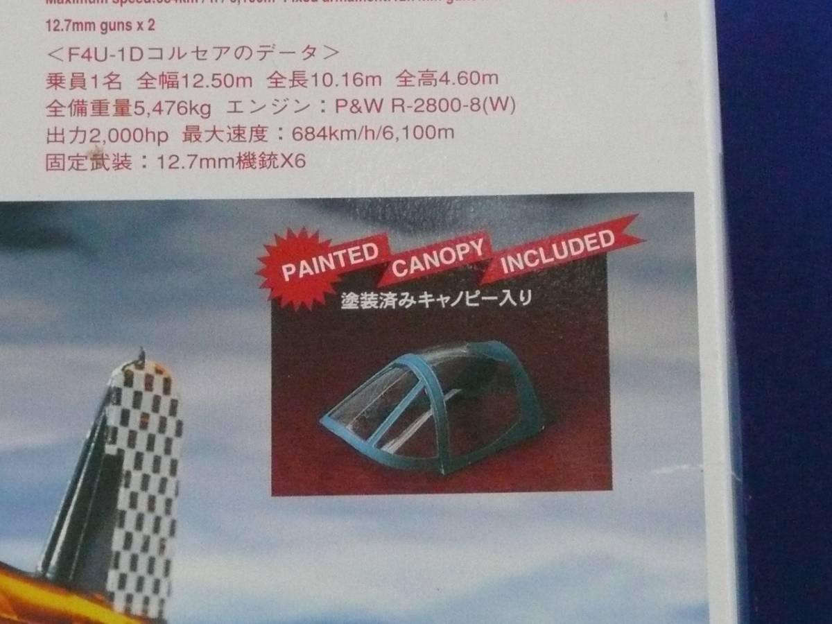 1/72 ハセガワ F4U-1D コルセア 塗装済みキャノピー入り_画像3