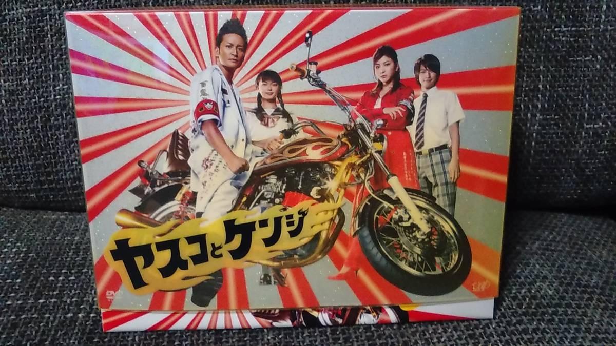 ヤスコとケンジ DVD-BOX 松岡昌宏 広末涼子 多部未華子 大倉忠義 グッズの画像