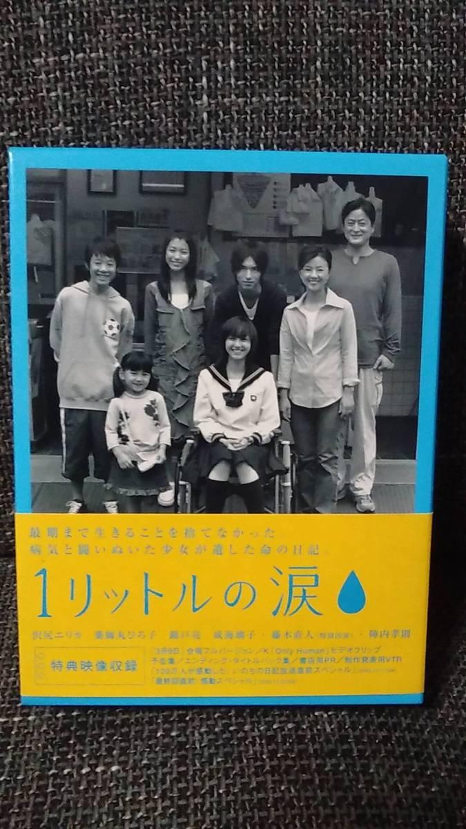 1リットルの涙 DVD-BOX 沢尻エリカ 錦戸亮 藤木直人 グッズの画像