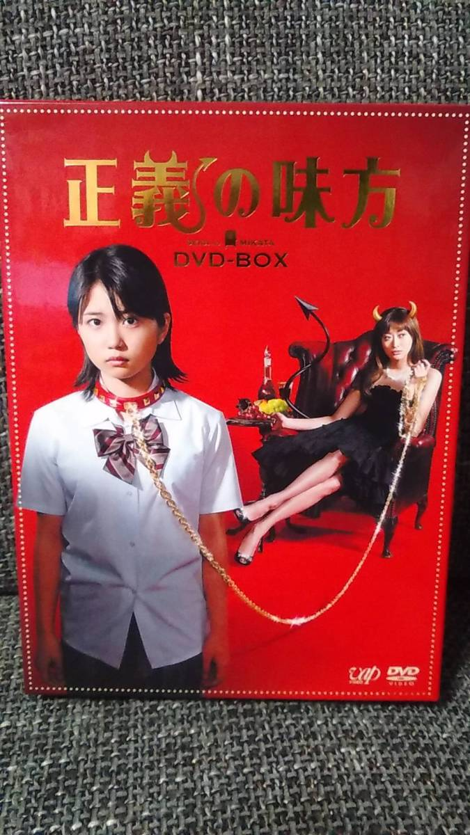 正義の味方 DVD-BOX 志田未来 山田優 向井理 グッズの画像