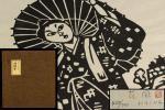 美術品 儀間比呂志 沖縄の女 版画集 【真作保証】0145 G