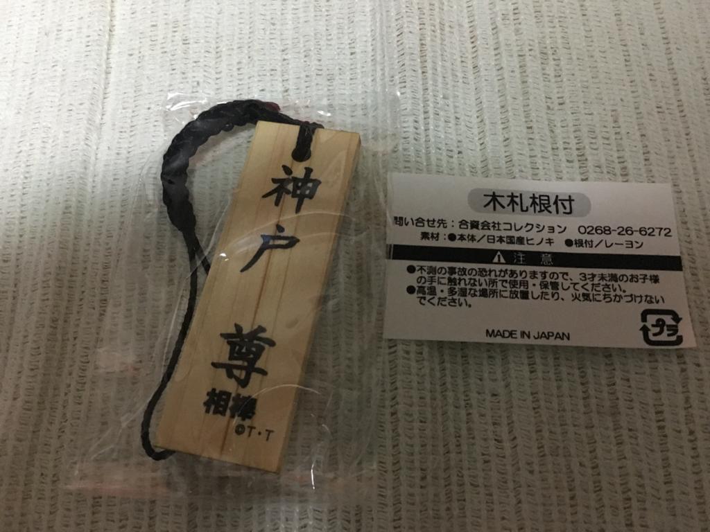 ドラマ 相棒 木札根付 神戸尊