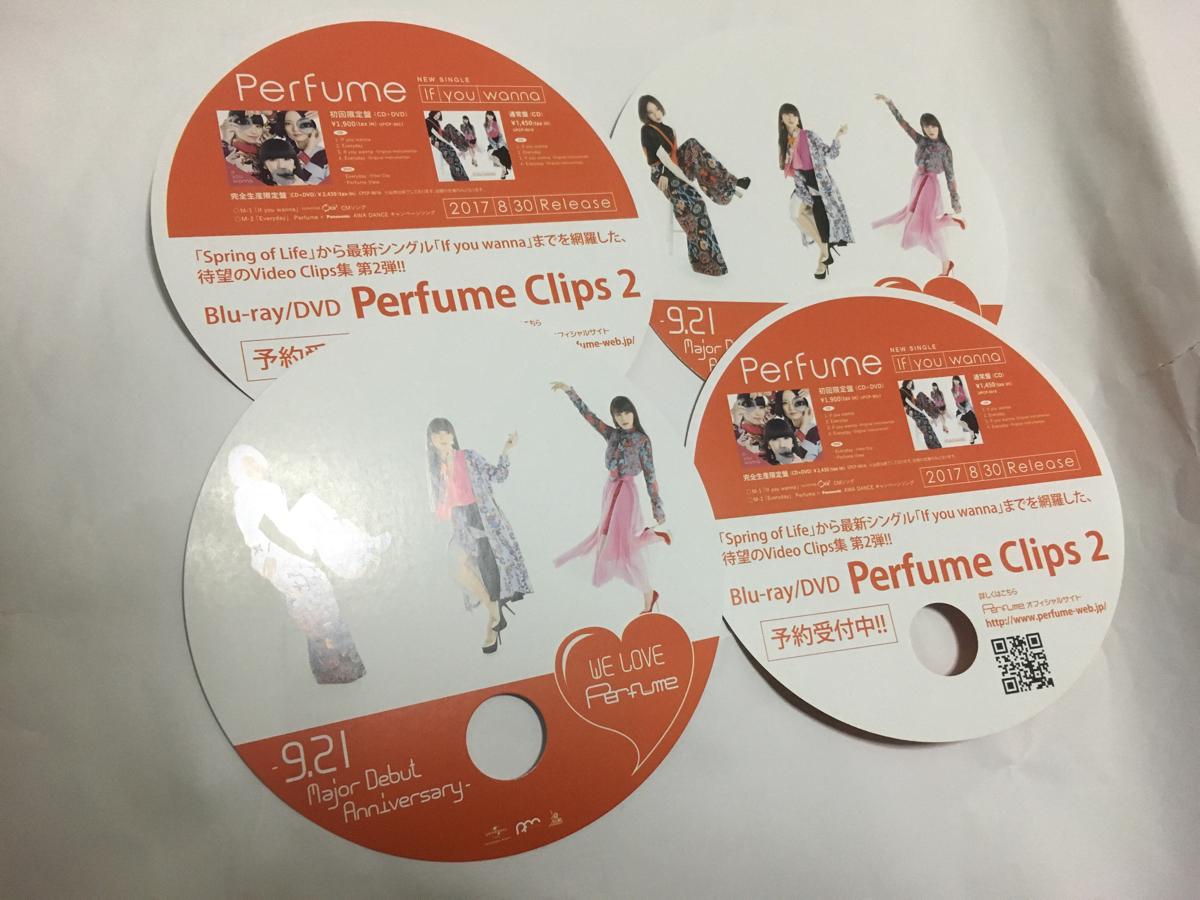 Perfume 12周年記念 スペシャルグッズ うちわ4枚セット If you wanna タワレコ9/21限定配布 Clips 2 DVD/Blu-ray