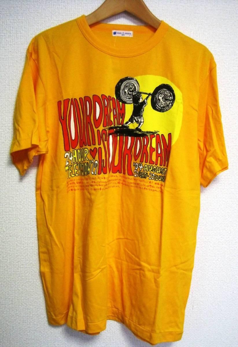 24時間テレビ チャリTシャツ 2004年 嵐 大野智デザイン Lサイズ 新品タグ付き