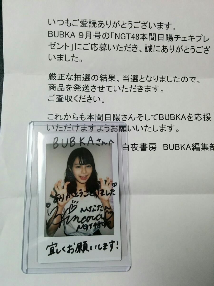 最新! 本間日陽 NGT48 BUBKA 2017年9月号 抽プレ 直筆サイン入りチェキ非売品  ライブグッズの画像