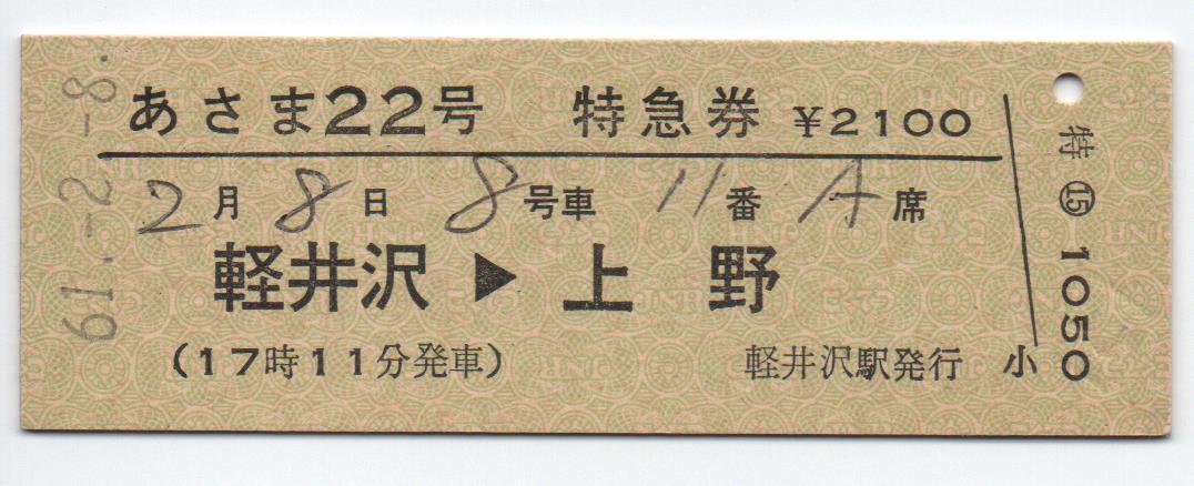 ●完全常備●「あさま22号」特急券・軽井沢⇒上野●S61年●
