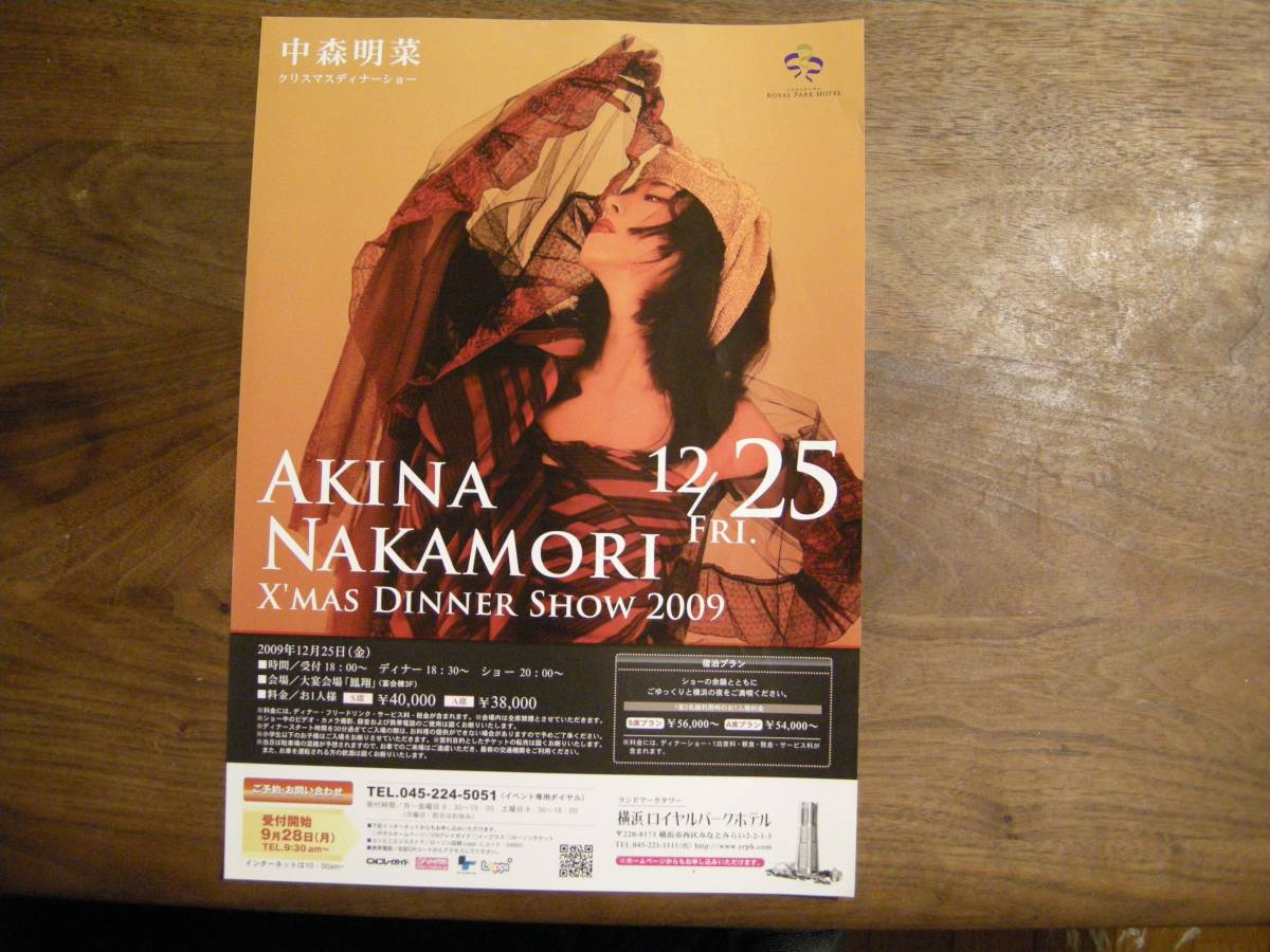 中森明菜 レア 2009年 ディナーショー 横浜ロイヤルパークホテル チラシ 非売品 即決 ライブグッズの画像