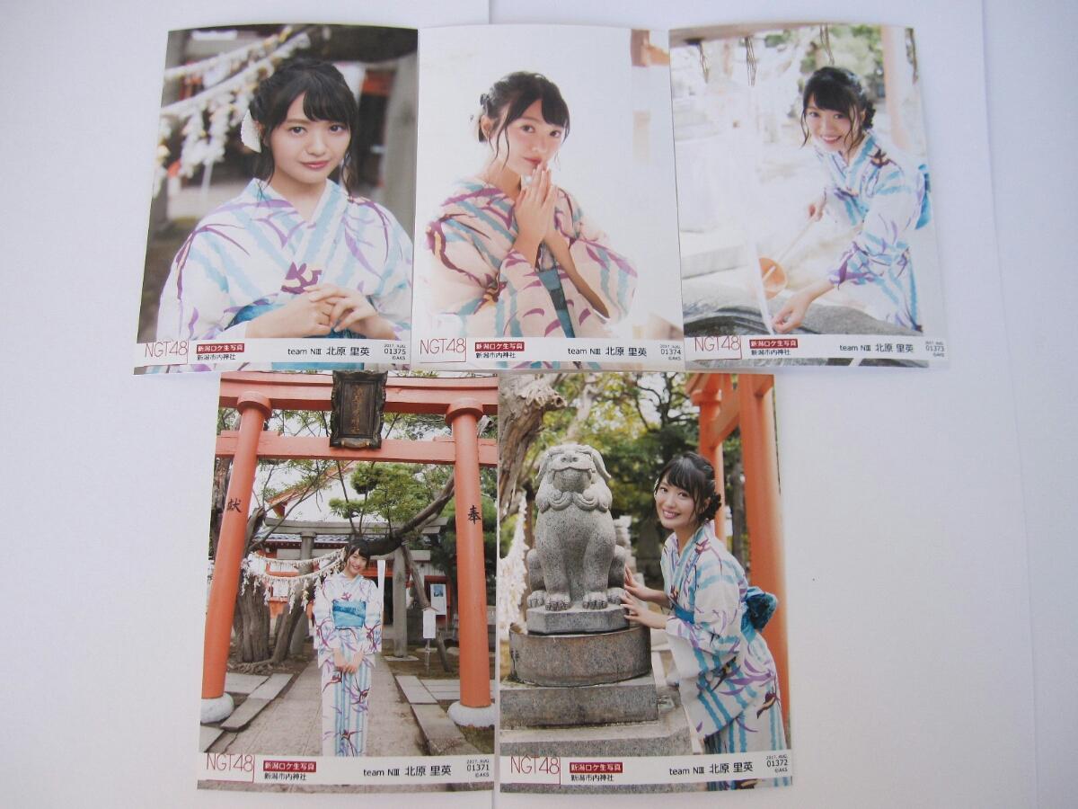 NGT48 月別 ロケ 生写真 コンプ 2017 8月 August 北原里英 5種コンプ ライブグッズの画像