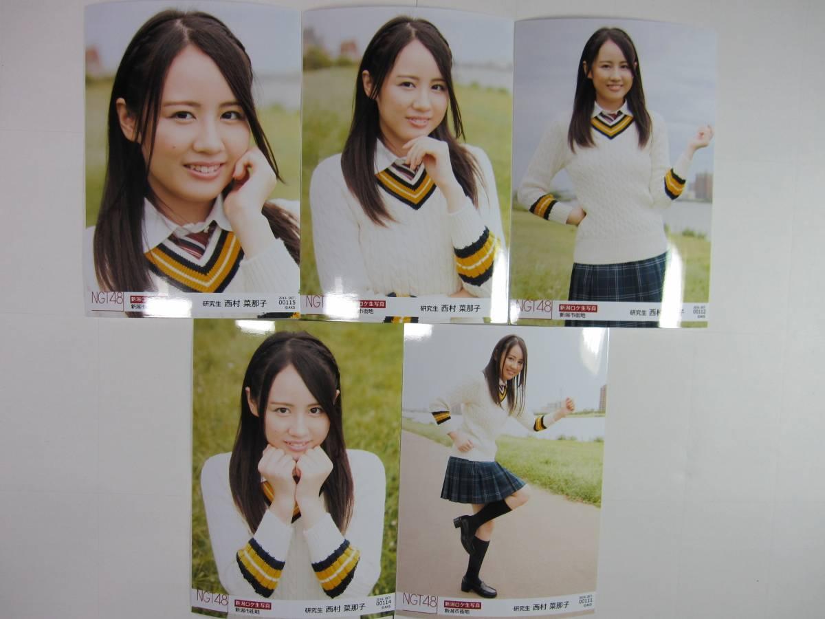 NGT48 月別 ロケ 生写真 コンプ 2016 10月 October 西村菜那子 5種コンプ ライブグッズの画像